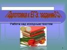 Подготовка к ЕГЭ задание C1 (Работа над исходным текстом)