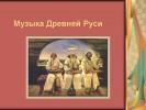 Музыка Древней Руси