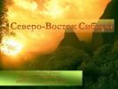 Северо-Восток Сибири