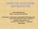 М.Ю. Лермонтов «Песня... про купца Калашникова»