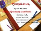 Приставки и предлоги (3 класс)