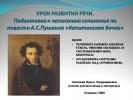 Подготовка к написанию сочинения по повести А.С. Пушкина «Капитанская дочка»