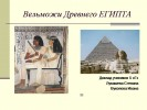 Вельможи Древнего Египта (5 класс)