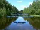 Части реки. Равнинные и горные реки