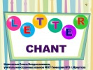 Letter Chant (английский алфавит)