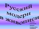 Русский модерн в живописи