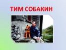 Тим Собакин