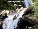 Внутренние воды России