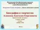 Биография и творчество Алексина Анатолия Георгиевича