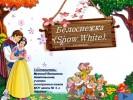 Белоснежка (Snow White)