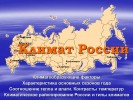 Климат России (8 класс)