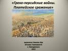 Греко-персидские войны (5 класс)