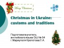 Christmas in Ukraine: customs and traditions