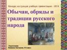 Обычаи, обряды и традиции русского народа