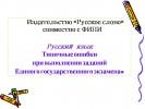 Типичные ошибки ЕГЭ русский язык