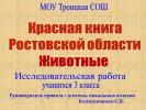 Красная книга животных Ростовской области