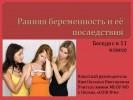 Ранняя беременность и её последствия