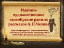 Идейно-художественное своеобразие ранних рассказов А.П.Чехова