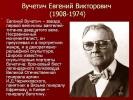 Вучетич Евгений Викторович (1908-1974)