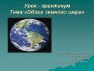Облик земного шара