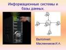 Информационные системы и базы данных