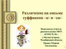 Различение на письме суффиксов -к и -ск