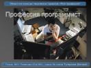 Профессия программист