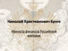 Николай Христианович Бунге – Министр финансов Российской империи
