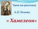 Чехов «Хамелеон»