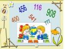 Сложение и вычитание трехзначных чисел