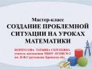 Создание проблемных ситуаций на уроках математики