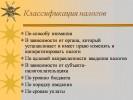 Классификация налогов