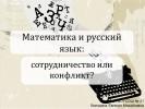 Математика и русский язык: сотрудничество или конфликт?