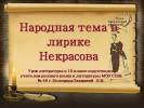 Народная тема в лирике Некрасова