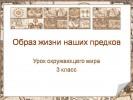 Образ жизни наших предков (3 класс)