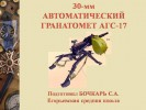 Автоматический гранатомет АГС-17