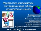Профессия математик - инновационные сферы применения знаний