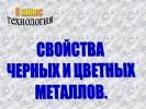 Свойства металлов (6 класс)