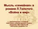 Мысль «семейная» в романе Л.Толстого «Война и мир»