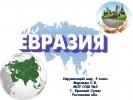 Евразия (4 класс)