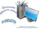 Программная обработка данных на компьютере
