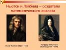 Ньютон и Лейбниц – создатели математического анализа