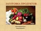 Заготовка продуктов (6 класс)