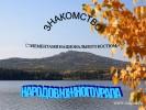Знакомство с элементами национального костюма народов Южного Урала
