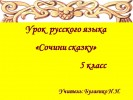 Урок русского языка «Сочини сказку»