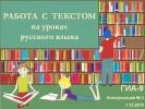Работа с текстом на уроках русского языка и литературы