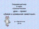 Дикие и домашние животные (2 класс)