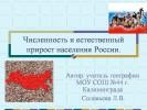 Численность и естественный прирост населения России