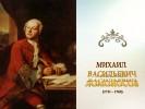 М.В. Ломоносов «Ода на день восшествия …»