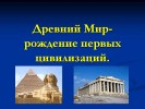 Древний Мир – рождение первых цивилизаций